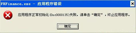 WinXP无.net框架错误1