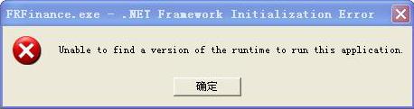 WinXP无.net框架错误2