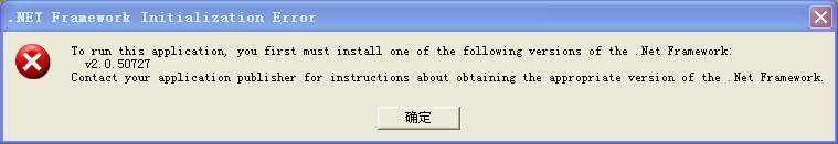 WinXP无.net框架错误3